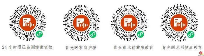 """济南市二院""""EYE健康促进在行动""""暨""""护佑光明""""健康教育项目系列报道十"""