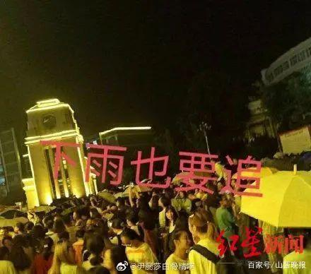 假的!高校回应数百学生冒雨追星王俊凯,追星现场太震撼了