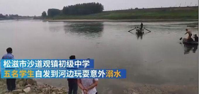 湖北初中生溺水:4人不幸死亡 1人仍在持续搜救中