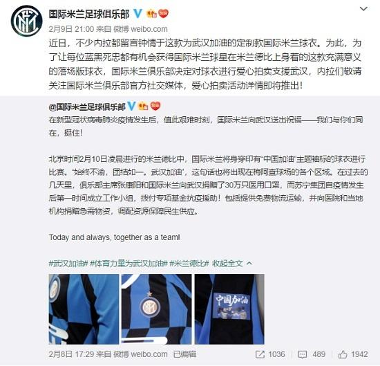 """国米将拍卖印有""""中国加油""""袖标德比球衣 所得捐赠武汉"""