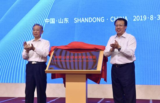 中国(山东)自由贸易试验区揭牌 突出制度创新