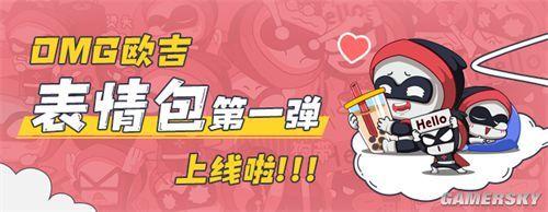 【游戏里过情人节】OMG欧吉表情包上线网易大神 参与情人节投票赢甜蜜福利!