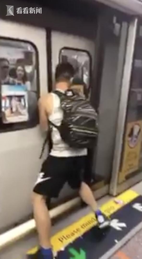 """外籍男子硬掰地铁车门上车 女友拍视频还夸""""帅"""""""