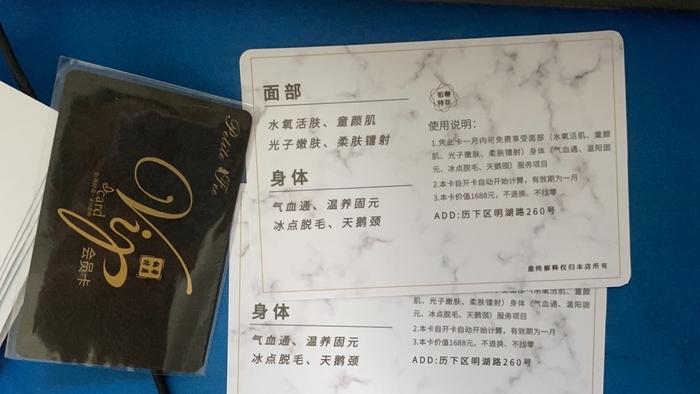 预售价值3500元VIP卡,印象济南铂蒂特菲美容店迟迟不营业被列入经营异常名录