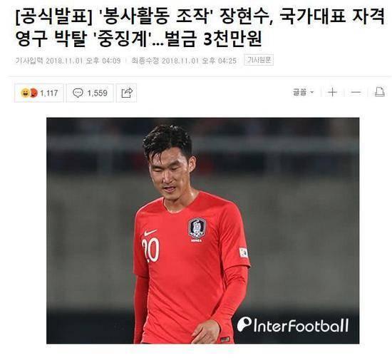 迄今为止最重的处罚!张贤秀被永久开除韩国国足 因兵役公益造假