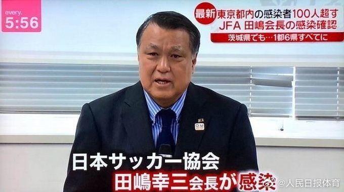 日本:日本足协主席确诊 62岁田岛幸三同时还担任奥委会副主席