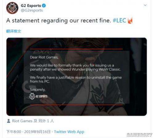 英雄联盟G2俱乐部遭官方罚款  原因是直播队员玩魔兽