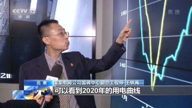 """一季度日用电量走出""""U""""形反转 我国经济正逐步恢复正常水平"""