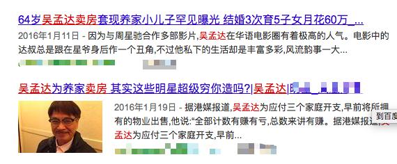66岁吴孟达为生计奔忙 养4个妻子5个子女每月开支百万,王紫潼 价格