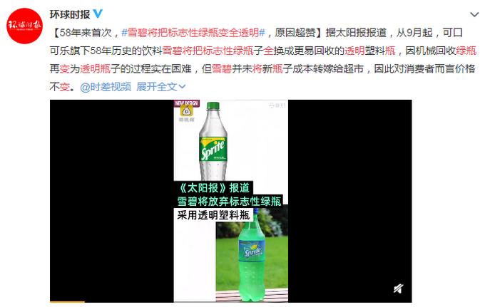 雪碧将把标志性绿瓶变全透明,背后原因超赞!怎么不改名雪白?