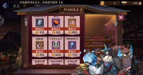 《阴阳师》全新玩法离岛之歌:这些奖品性价比超高