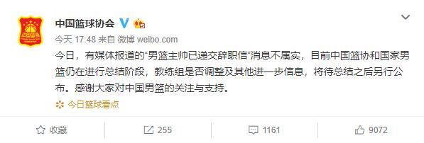 """辟谣!中国篮协:""""男篮主帅已递交辞职信""""消息不属实"""