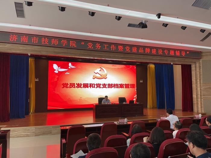 济南市技师学院举办党务工作暨党建品牌建设专题辅导班