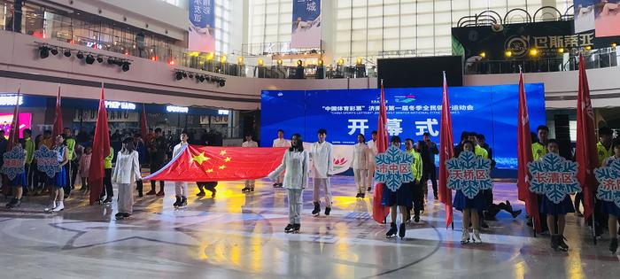 相聚魅力济南,共享冰雪盛会——济南市首届冬季全民健身运动会隆重开幕