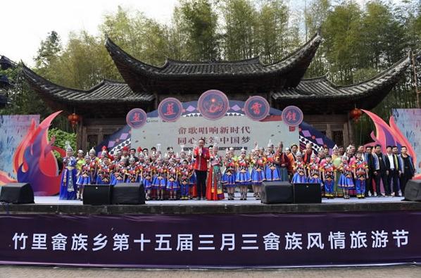"""打造三张文化金名片 竹里畲族乡""""三月三""""风情旅游节开幕"""