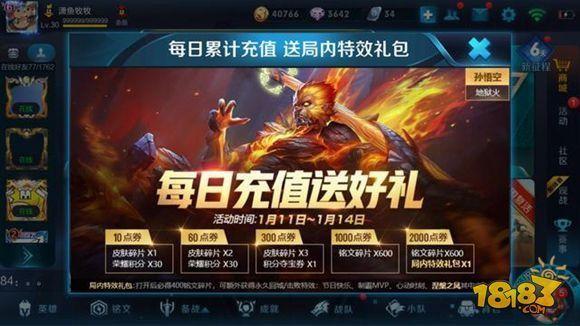 王者荣耀花木兰冠军飞将皮肤1月11日上线 首周962点券获得