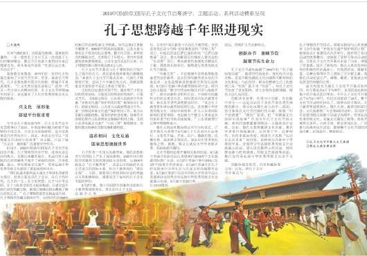 孔子思想跨越千年照进现实 2019中国国际孔子文化节启幕