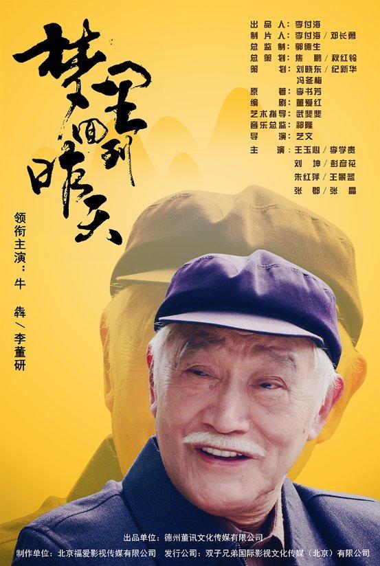 《梦里回到昨天》发布暖心版预告片 定档10月19日