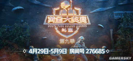 斗魚黃金大獎賽S9賽程公布 無縫銜接PCL