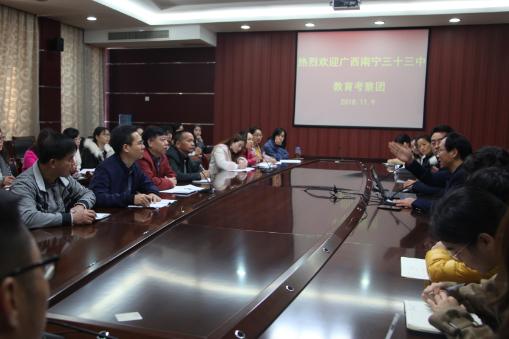 广西南宁市第三十三中学到济南三中考察交流