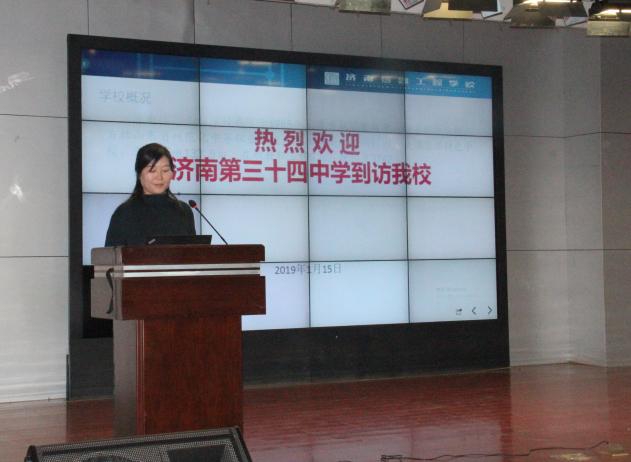普职融合  体验成功              ——济南34中赴济南信息工程学校普职交流