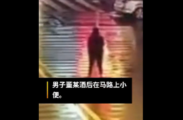 男子酒后站路中小便被撞飞骨折 网友:责任如何认定?