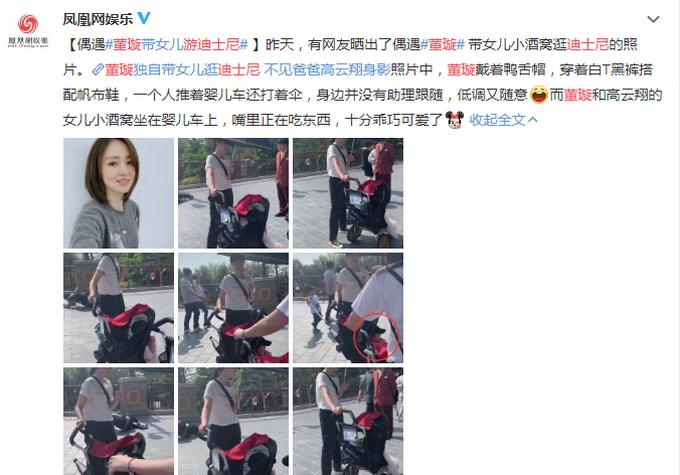 """董璇游迪士尼 谈及""""原谅教教主"""" 她这么说"""