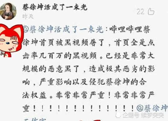 惊呆了!蔡徐坤粉丝退B站具体是什么情况?粉丝直指侮辱其人格
