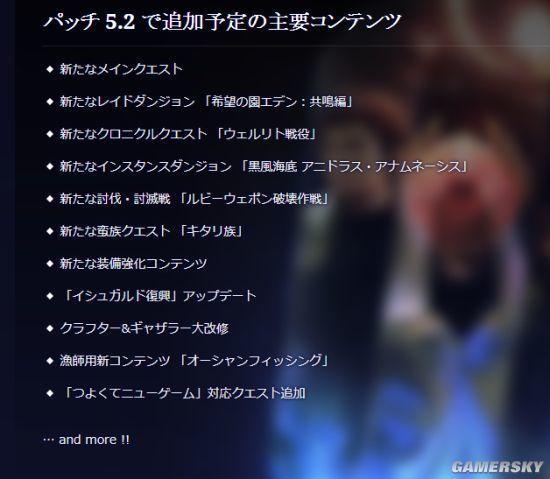《最終幻想14》5.2版本追憶的兇星主視覺圖 海量新內容