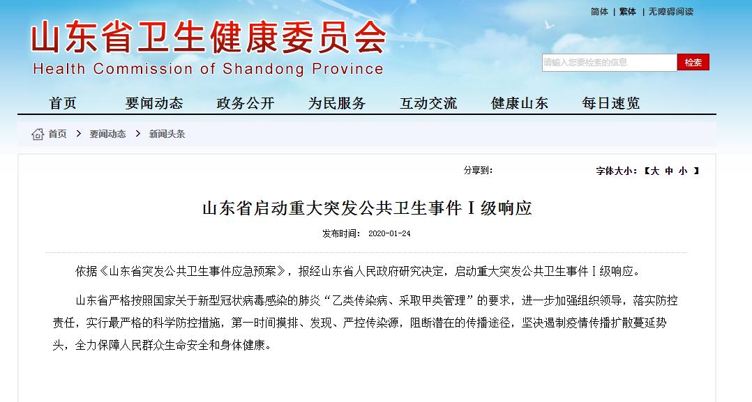 山东省启动重大突发公共卫生事件Ⅰ级响应