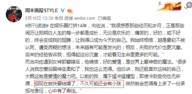 向佐表示与郭碧婷结婚打算,并透露不久后有小孩,难道好事将近?