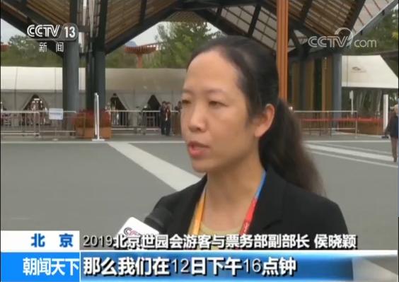 北京世园会发布假期服务提示 中秋提前购票享九折优惠