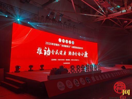 """推动全民健身,助力全面小康 2020年济南市""""全民健身日""""主题活动全新启动"""