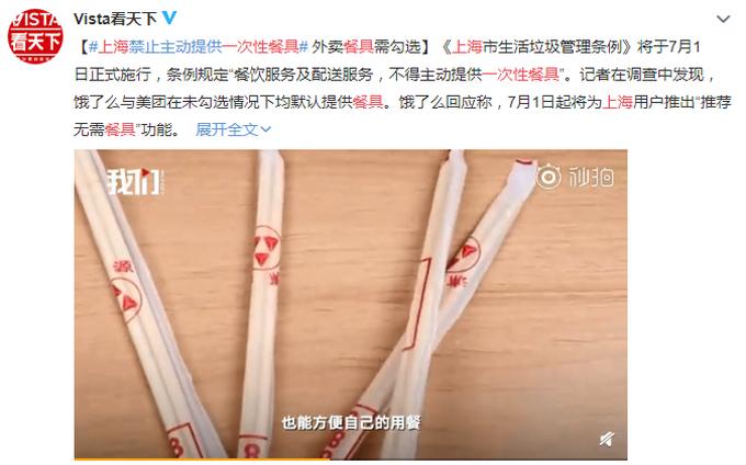 上海禁一次性餐具,外卖餐具需勾选,餐饮企业将会做出什么改变?