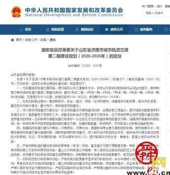 国家发展改革委批复济南市城市轨道交通第二期建设规划