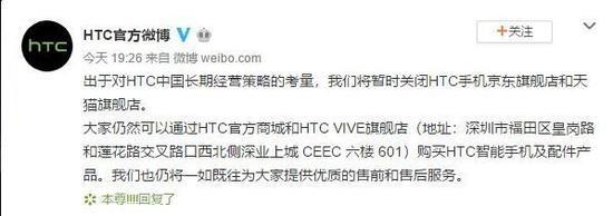 HTC宣布关闭线上手机旗舰店 手机及其配件仍在售