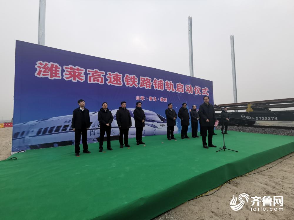 济南烟台将2小时到达!潍坊至莱西新建高速铁路开始铺轨