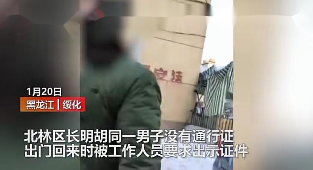 怎么还有这样的人!黑龙江一男子骂防疫人员:我证件你敢看吗