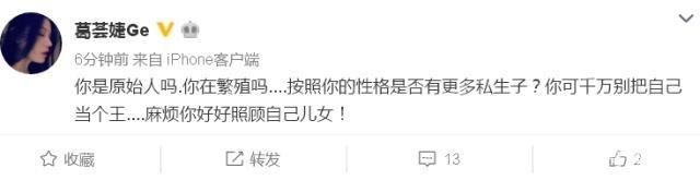 汪峰前妻怼章子怡上热搜 网友:怼的其实不是章子怡