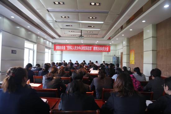 """制锦市街道召开""""坚持以人民为中心的发展思想""""教育活动动员大会"""