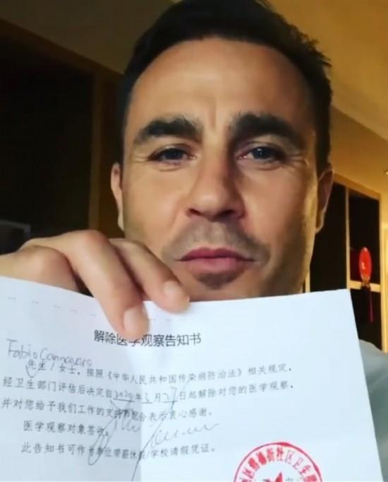卡纳瓦罗解除隔离:中国生活回归正常 给意大利带来信心