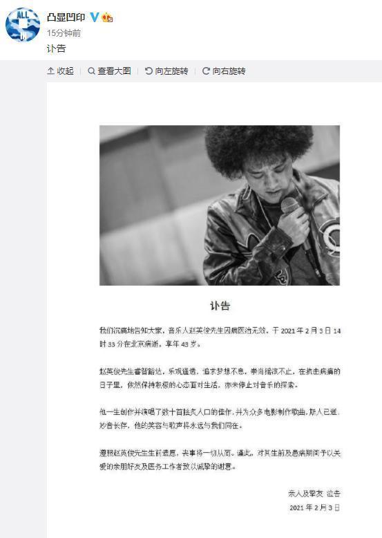 痛心!歌手赵英俊去世 年仅43岁