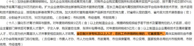 大专可落户杭州!继广州、石家庄等城市,杭州也放宽落户条件
