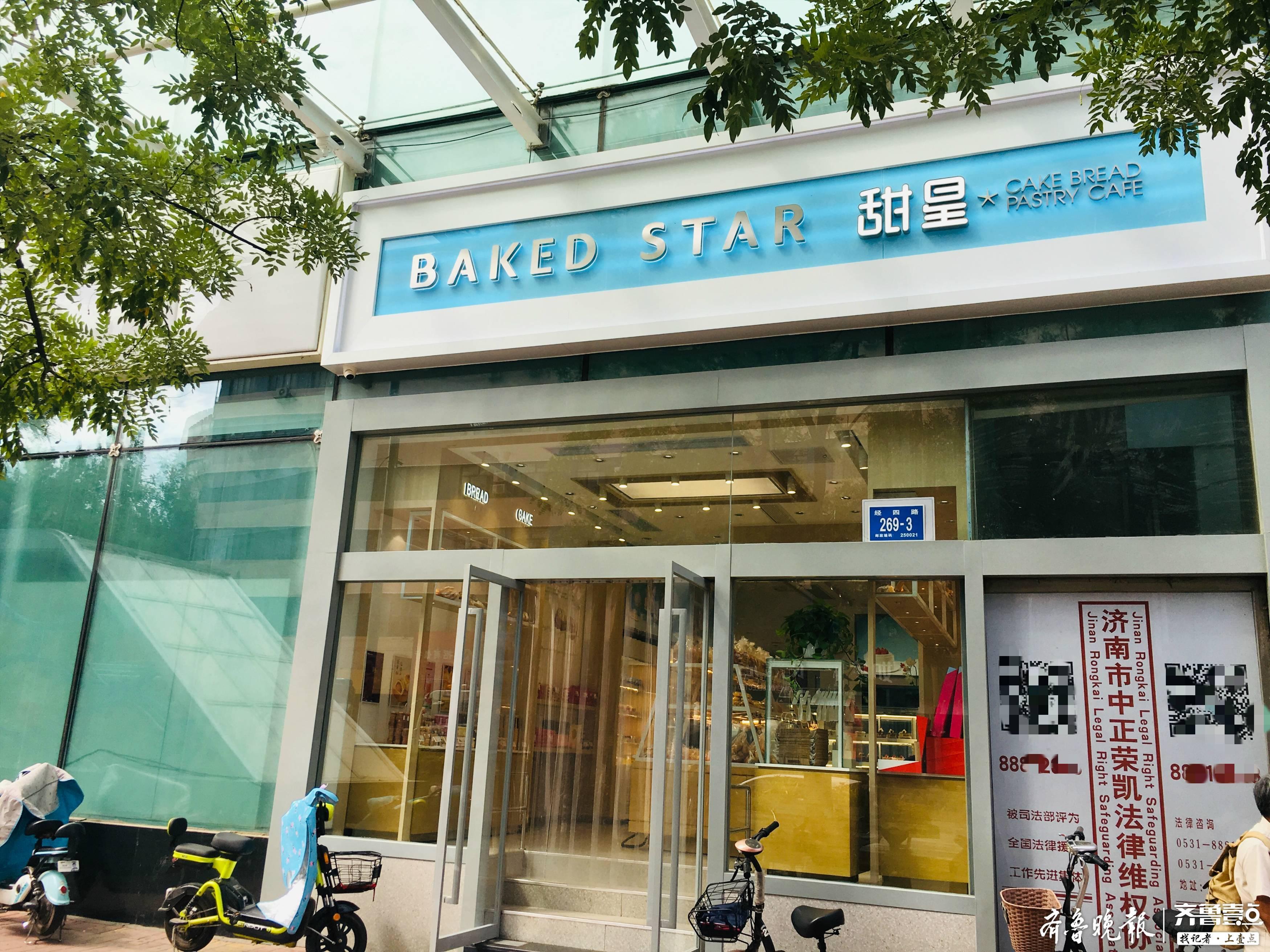 """济南的好利来要更名吗?已有三家""""甜星""""店,更名后购物券仍能用"""