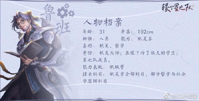 王者荣耀s16赛季四位新英雄曝光 东方曜将登场