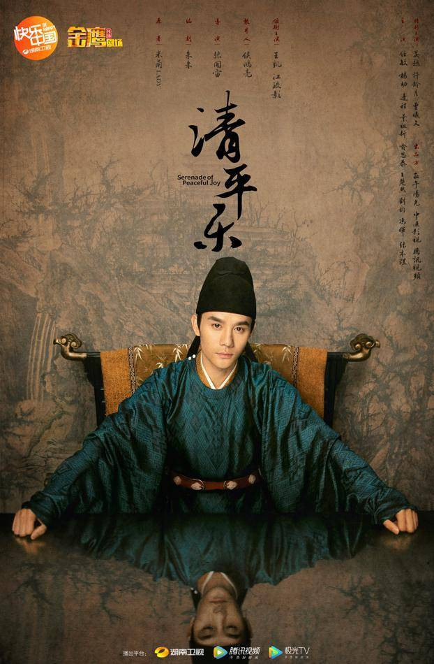《清平乐》今晚开播 王凯江疏影奏盛世之音