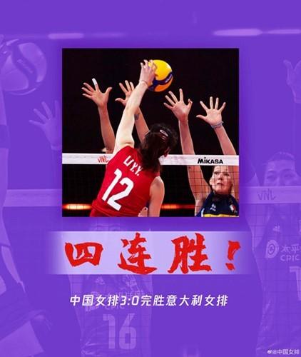 喜获四连胜!中国女排3-0胜意大利,朱婷休战