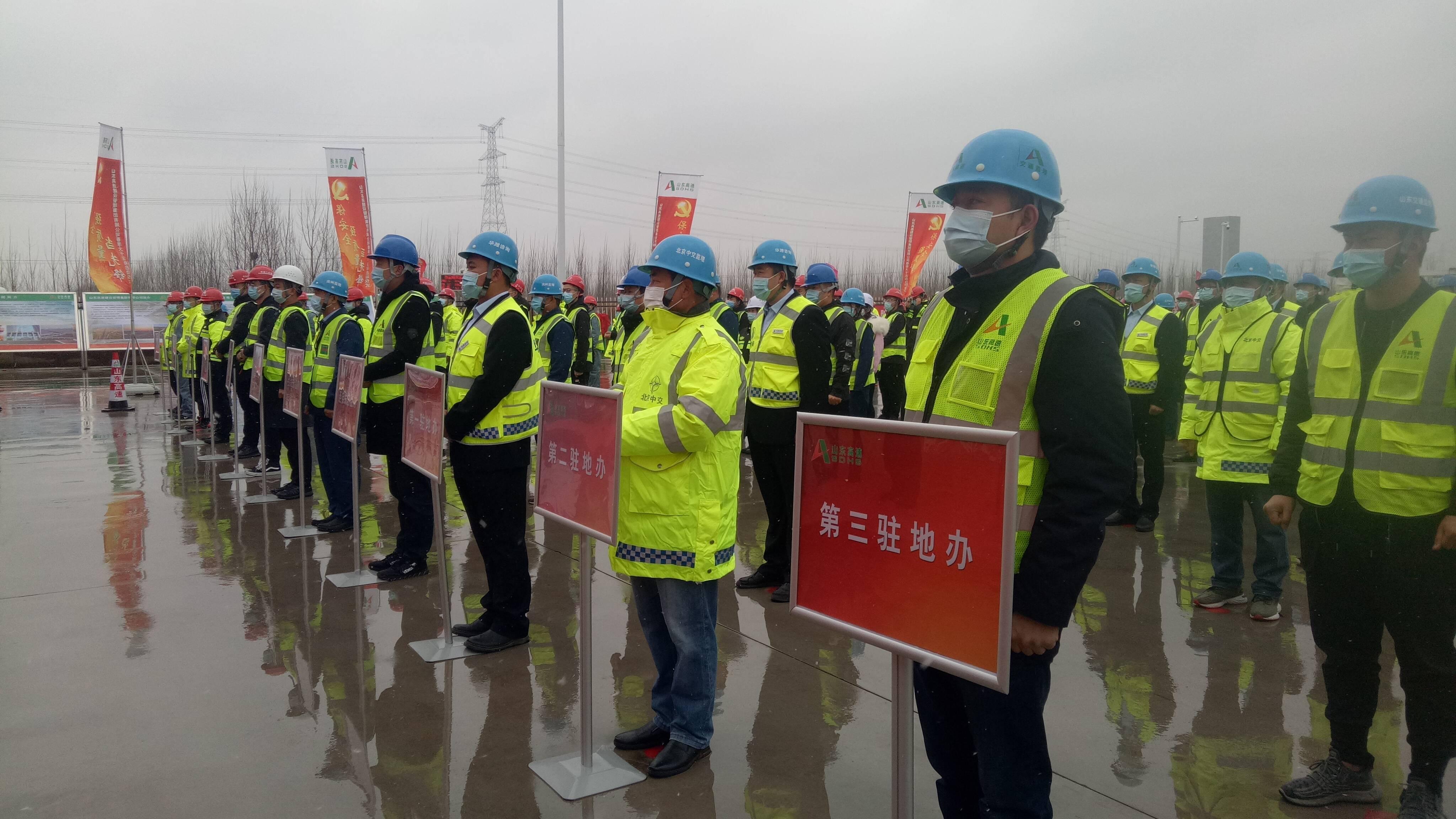 """济青中线、济南大西环等四个480公里高速项目启动  """"保安全、强质量、当先锋""""春季大干活动"""