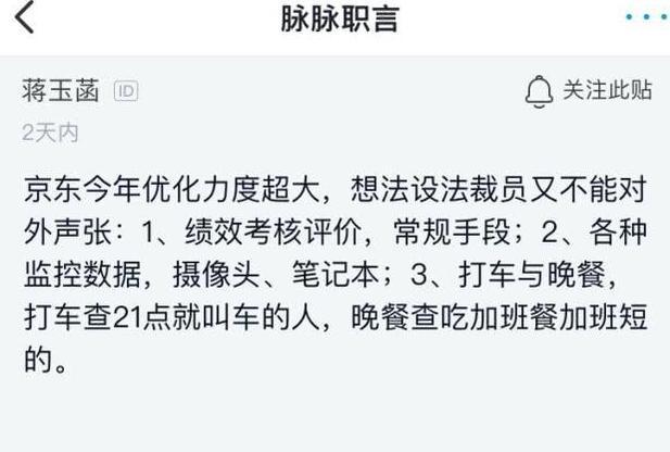 """末尾淘汰?京东裁员谣言 裁员大刀率先砍向了""""未婚未育的女性"""""""