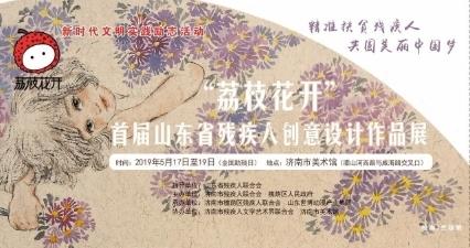 """""""荔枝花开""""首届山东省残疾人创意设计作品展将在助残日期间展出"""
